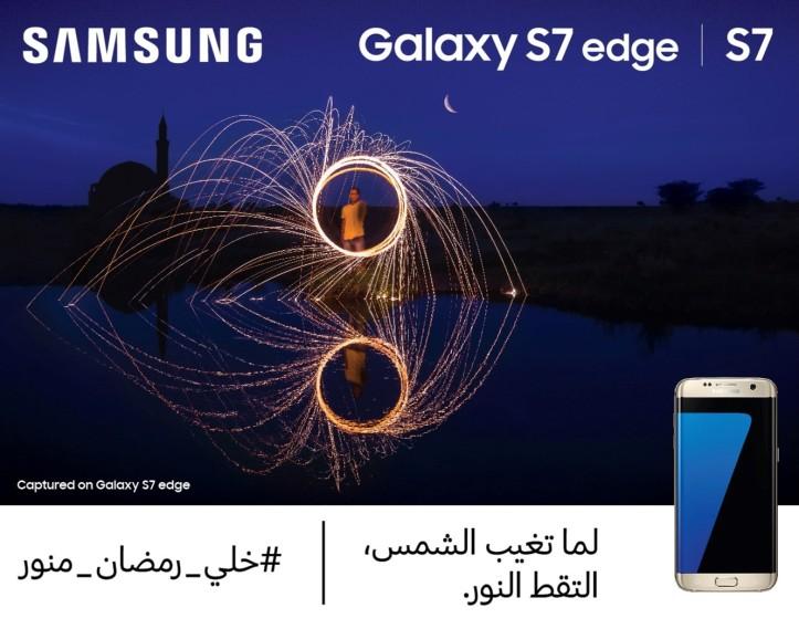 Samsung Ramdan